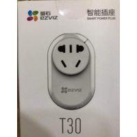 海康威视萤石系列家用只能插座 T30可以手机控制的插座 支持wifi