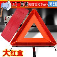年检道路家车用安全pvc三角警示牌 大红盒汽车标志反光警示架交通