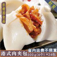 乐肴居港式肉夹包 广式港式早餐早茶茶点包子300g6个