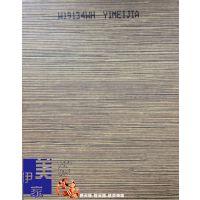 伊美家防火板 威盛亚同款W19134WH 横拉深俏木耐火板胶合板