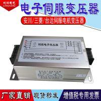 三相智能伺服电子变压器4.5KW电压380V变220V200V伺服驱动专用