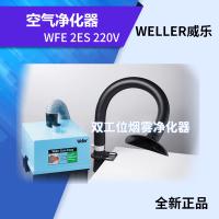 威乐WELLER空气净化器WFE 2ES 220V