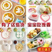 创意模具饭团寿司可爱宝宝寿司做饭团diy模具三明治早餐饼干工具