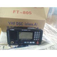 FT-808  飞通FT-808-A级中高频电台   带CCS证书