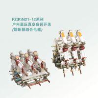 FZRN21-12/630-20户内高压真空负荷开关