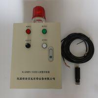 新绿XLGNBH-102熄火报警箱内置检测器模块抗干扰