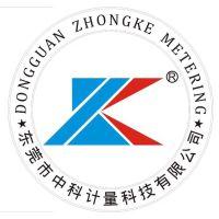 东莞市中科计量仪器校准公司|计量检测|仪器校准|直读光谱仪销售