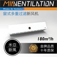 米亚窗式多重过滤新风机MIA-CGL