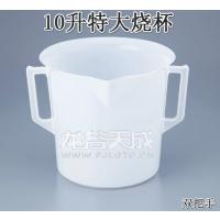 10升 塑料大烧杯 双耳烧杯 可端 底平 可做搅拌容器 带刻度 液体计量杯 分装杯 带导口