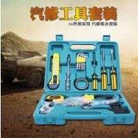 16件套车载维修工具包五金工具套装汽车用品备用工具箱组合套装包