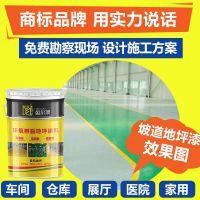 油漆厂家 环氧地坪漆 耐磨耐压防滑防尘地面地坪油漆 厂家推荐
