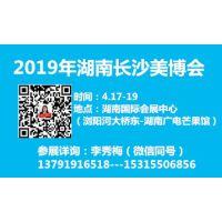 2019第28届中部地区美容化妆品健康产业(长沙)博览会