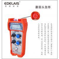 易德莱斯供应变位机无线遥控器