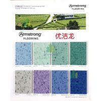 济南Armstrong阿姆斯壮优洁龙同质透心PVC塑胶地板供应代理