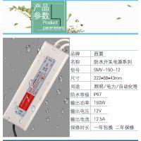 西盟供应150w12V 12.5A led防水开关电源