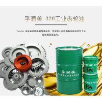 孚润美 CKC-320#工业齿轮油 闭式工业齿轮箱适用润滑油