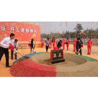 天津市盛世礼仪庆典活动策划公司长期专业致力于开工典礼开工奠基仪式服务