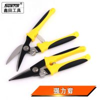 鑫田铁皮剪刀航空剪集成吊顶工具剪铁丝钢丝的龙骨剪子剪刀工业