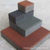 厂家直销 混凝土透水砖 全透水 半透水13601659692
