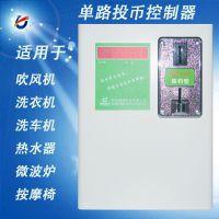 杭州超翔工厂直供自助设备 洗澡热水器洗衣机投币单路投币电源控制器