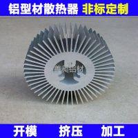 6063-t5散热片 散热铝型材定做 圆管散热器铝型材 太阳花铝型材