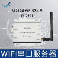 JY2501串口服务器wifi转RS232无线网卡无线AP路由器