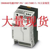 STEP-PS/ 1AC/24DC/1.75大量现货电源2868648