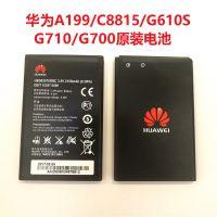适用于华为A199 C8815 G610S G710 G700手机电池原装锂电池批发