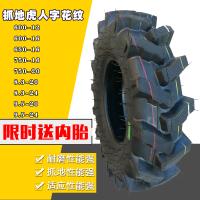 包邮拖拉机人字农用轮胎600 650 750 8.3 9.5-24 -12-14-16-20