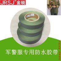 金锐生产独特荧光绿军警服装热风压胶条