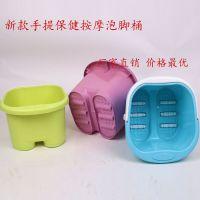 厂家直销 加厚 足疗 保健用 礼品赠品 塑料盆 足浴盆