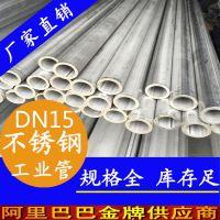 永穗品牌316L不锈钢工业管,现货批发304不锈钢工业管,质量保证
