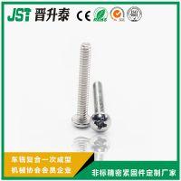 2#-10#不锈钢圆头十字螺丝螺栓 美制螺丝螺栓可定制