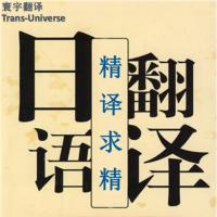大连日语翻译公司