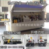 L 全自动热熔胶封边机木工 板式家具加工设备 亚力克EBS封边机
