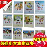 伟盛作业本 米黄色幼儿园小学生作业练习本 15款可选 50本/包