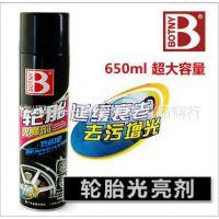 保赐利正品汽车美容养护用品B-1107轮胎光亮剂 轮胎泡沫清洁剂