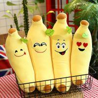 毛绒玩具公仔水果香蕉抱枕搞怪表情娃娃婚礼小礼物安抚玩偶批发
