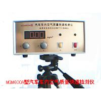 中西 汽车车内空气质量快速检测仪 型号:KK111-MGM600A库号:M183661