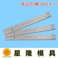 东莞加硬白钢刀 刀条生产加工厂家分析白钢刀的基本要求