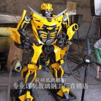 杭州厂家供应不锈钢变形金刚系列雕塑 大黄蜂擎天柱摆件