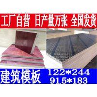 建筑模板厂家直销 木模板 木胶板 工程木方 胶合板 九层板 水泥承重板
