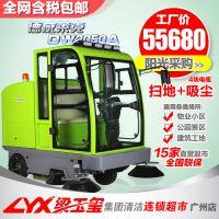 厂家直销驾驶式扫地车扫地机 大型扫地车物业道路清扫电瓶清扫车