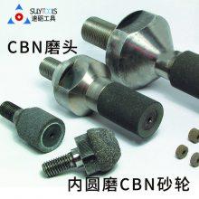 molemab陶瓷CBN砂轮 进口磨头 内圆磨砂轮