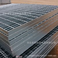 厂家直销铁钢格板、冷热镀锌钢格板、网格踏步板、钢格栅板