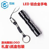 LED迷你小手电筒铝合金强光手电家车两用户外照明强光便携式手电
