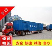供应惠阳到江苏南通物流公司门到门物流运输盛通专线