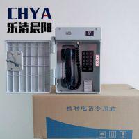 晨阳防水电话HAT86(XIII)P/T抗恶劣环境电话机