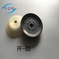 妙德吸盘气立可PA-80吸嘴气动元件重载型吸盘;PFG-80