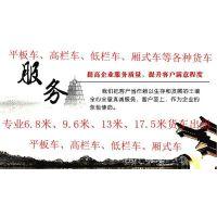 惠州到湖南益阳找9.6米13米货车出租益阳附近13米挂车出租电话多少